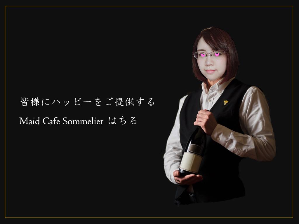 メイド喫茶ソムリエはちるの自己紹介